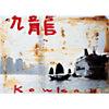 Kowloon , Tony SOULIE, affiche 50x70 cm